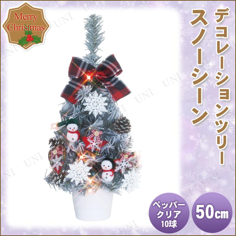 クリスマスツリー ワイドツリー スノーシーン 50cm (8球)