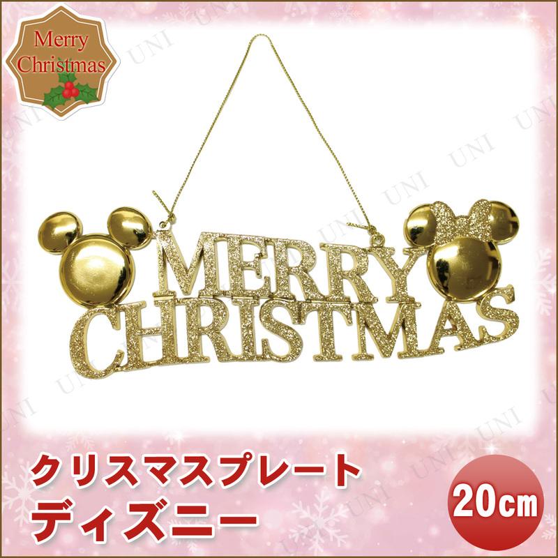 クリスマス ツリー オーナメント ディズニー メリークリスマスプレート 20cm