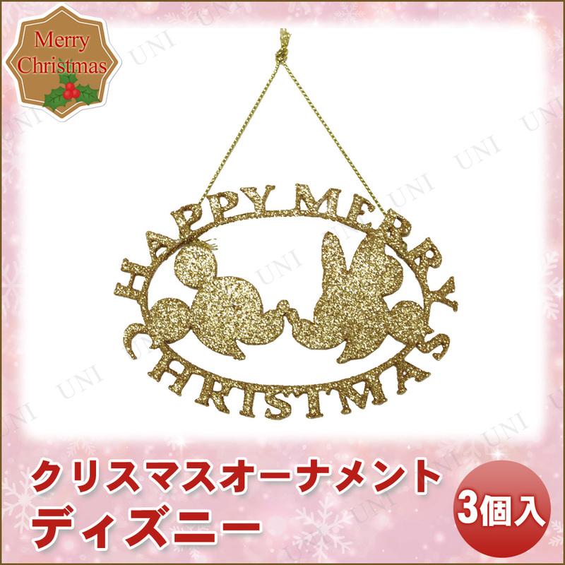 クリスマス ツリー オーナメント ディズニー メリークリスマスオーナメント 3個入