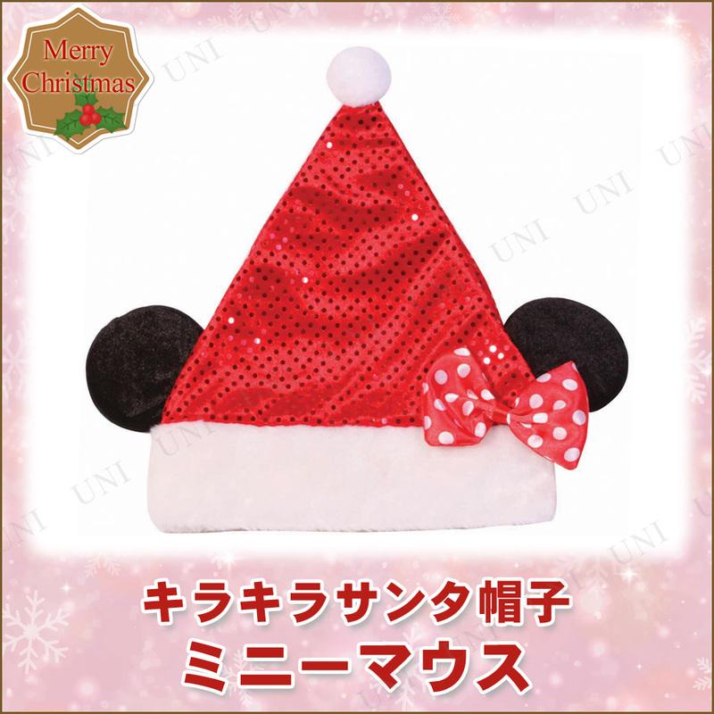 クリスマス ミニーマウス キラキラサンタ帽子