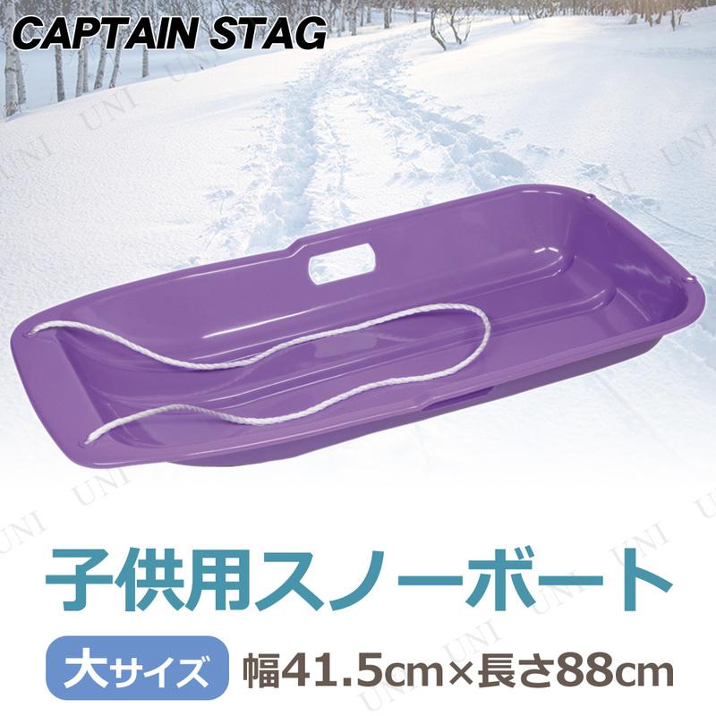 CAPTAIN STAG(キャプテンスタッグ) スノーボート タイプ-1 大 パープル ME-1544