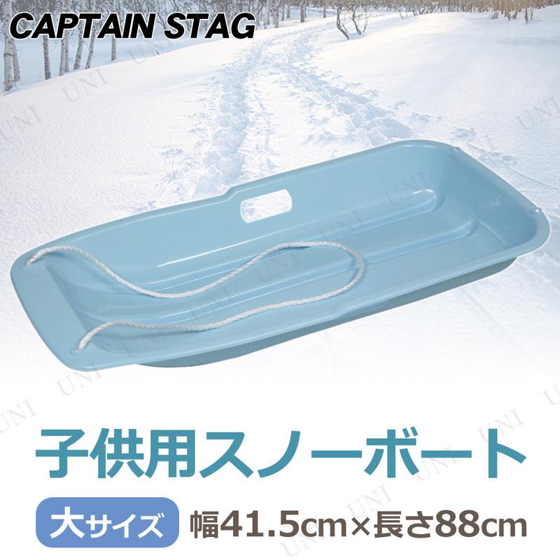 CAPTAIN STAG(キャプテンスタッグ) スノーボート タイプ-1 大 サックス ME-1545