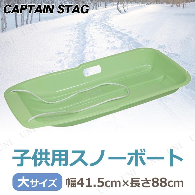 【取寄品】 CAPTAIN STAG(キャプテンスタッグ) スノーボート タイプ-1 大 グリーン ME-1546