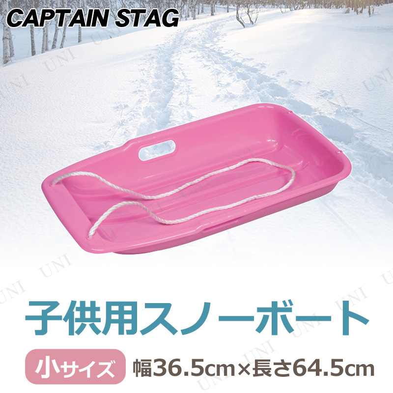 CAPTAIN STAG(キャプテンスタッグ) スノーボート タイプ-1 小 ピンク ME-1549