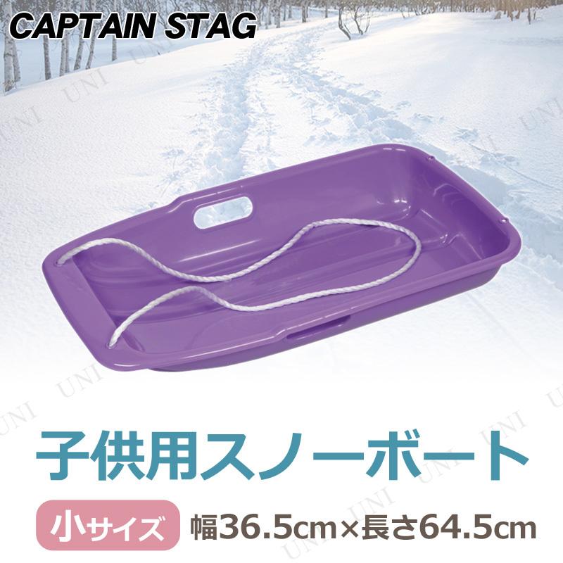 【取寄品】 CAPTAIN STAG(キャプテンスタッグ) スノーボート タイプ-1 小 パープル ME-1550