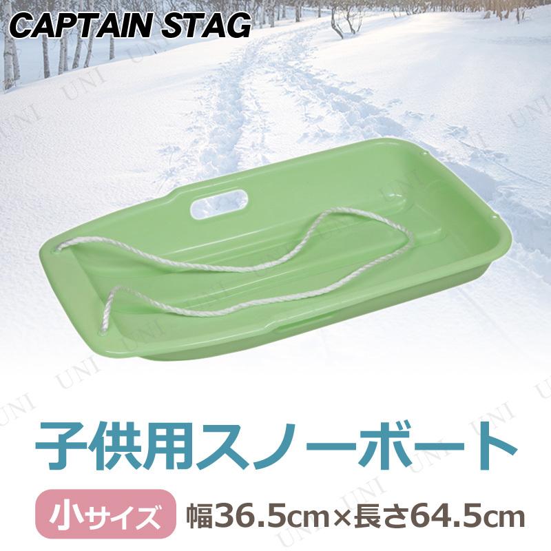CAPTAIN STAG(キャプテンスタッグ) スノーボート タイプ-1 小 グリーン ME-1552