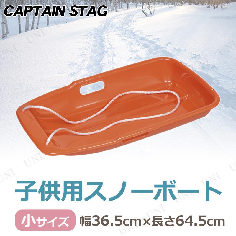 【取寄品】 CAPTAIN STAG(キャプテンスタッグ) スノーボート タイプ-1 小 オレンジ ME-1554