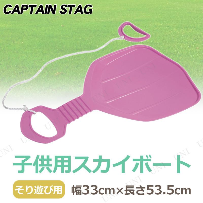 【取寄品】 CAPTAIN STAG(キャプテンスタッグ) スカイボート ピンク UX-503