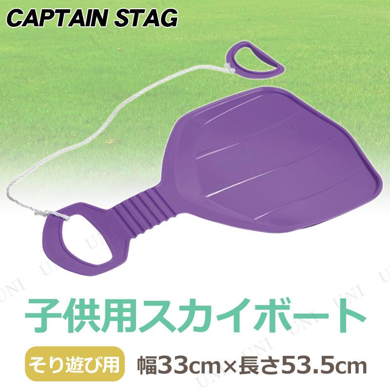 【取寄品】 CAPTAIN STAG(キャプテンスタッグ) スカイボート パープル UX-504