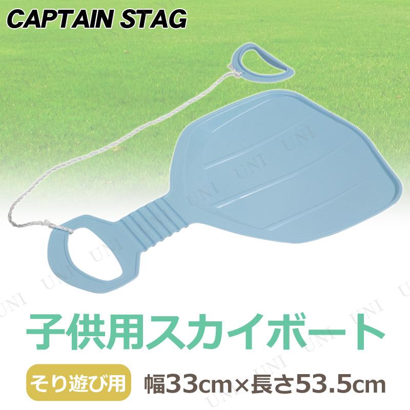 【取寄品】 CAPTAIN STAG(キャプテンスタッグ) スカイボート サックス UX-505