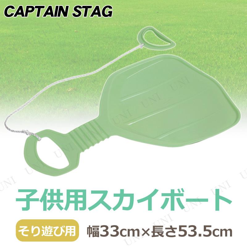 【取寄品】 CAPTAIN STAG(キャプテンスタッグ) スカイボート グリーン UX-506