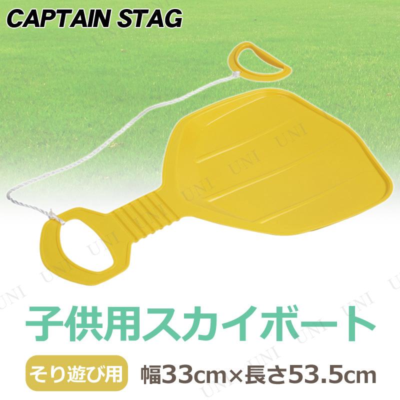【取寄品】 CAPTAIN STAG(キャプテンスタッグ) スカイボート イエロー UX-507