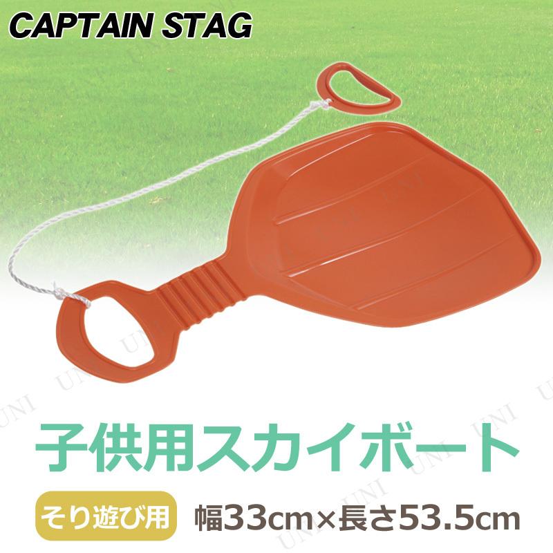 CAPTAIN STAG(キャプテンスタッグ) スカイボート オレンジ UX-508