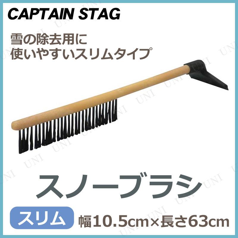 CAPTAIN STAG(キャプテンスタッグ) スリムスノーブラシ UX-664