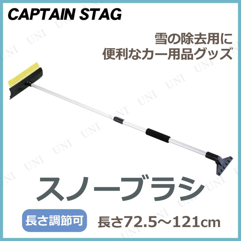 【取寄品】 CAPTAIN STAG(キャプテンスタッグ) スノーブラシSTD M-9264