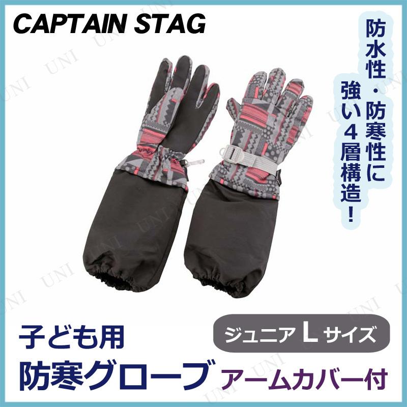 【取寄品】 CAPTAIN STAG(キャプテンスタッグ) 防寒グローブ アームカバー付 ブラック ジュニアL UX-800