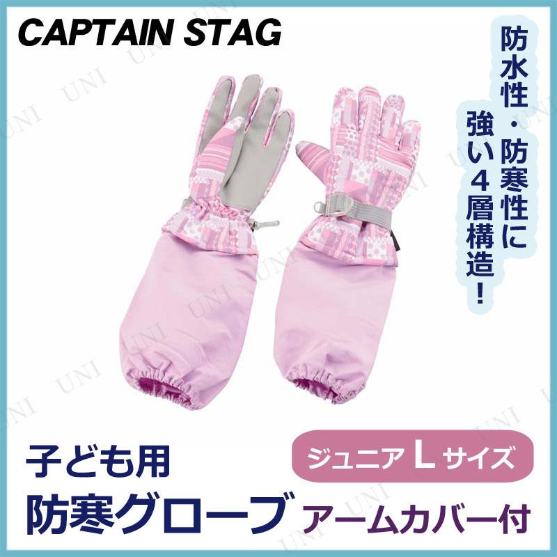 【取寄品】 CAPTAIN STAG(キャプテンスタッグ) 防寒グローブ アームカバー付 パープル ジュニアL UX-803