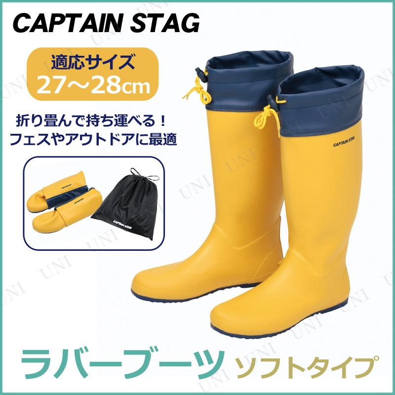 【取寄品】 CAPTAIN STAG(キャプテンスタッグ) ラバーブーツ ソフトタイプ(収納ケース付) イエロー XL UX-2532