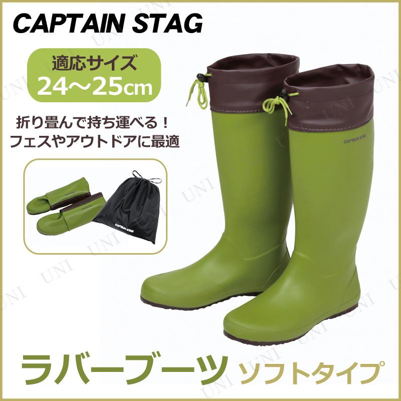 【取寄品】 CAPTAIN STAG(キャプテンスタッグ) ラバーブーツ ソフトタイプ(収納ケース付) グリーン M UX-2538
