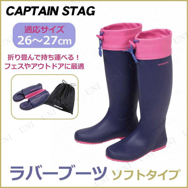 【取寄品】 CAPTAIN STAG(キャプテンスタッグ) ラバーブーツ ソフトタイプ(収納ケース付) パープル L UX-2541