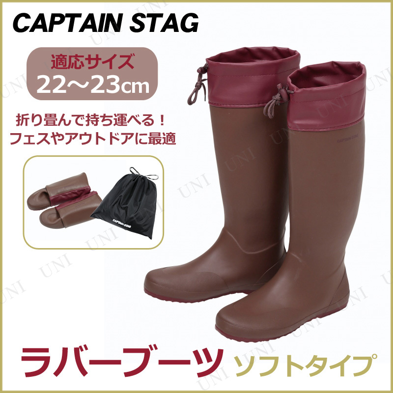【取寄品】 CAPTAIN STAG(キャプテンスタッグ) ラバーブーツ ソフトタイプ(収納ケース付) ブラウン S UX-2547