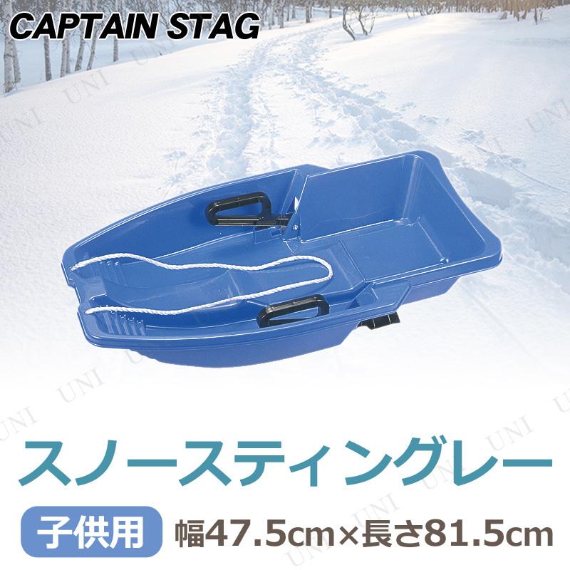 【取寄品】 CAPTAIN STAG スノースティングレー ブルー M-1525 (ハンドブレーキ付き)