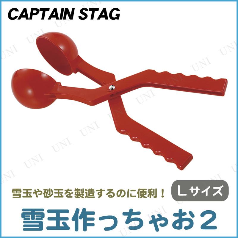 【取寄品】 CAPTAIN STAG(キャプテンスタッグ) ゆきだまつくっちゃお2 L レッド ME-2122