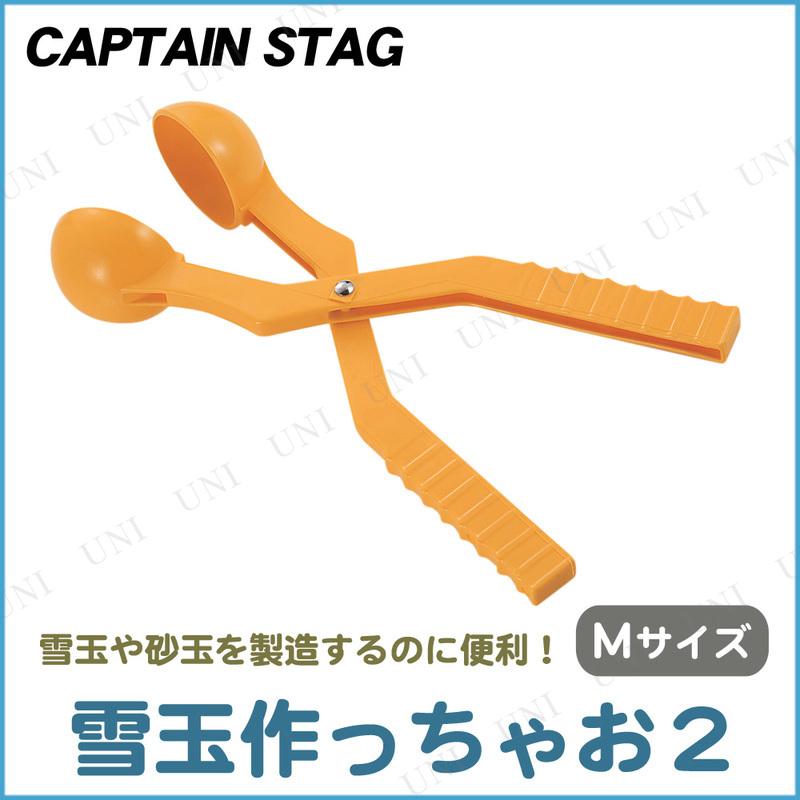 CAPTAIN STAG(キャプテンスタッグ) ゆきだまつくっちゃお2 M イエロー ME-2123