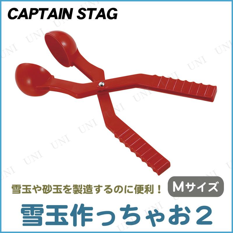 CAPTAIN STAG(キャプテンスタッグ) ゆきだまつくっちゃお2 M レッド ME-2124
