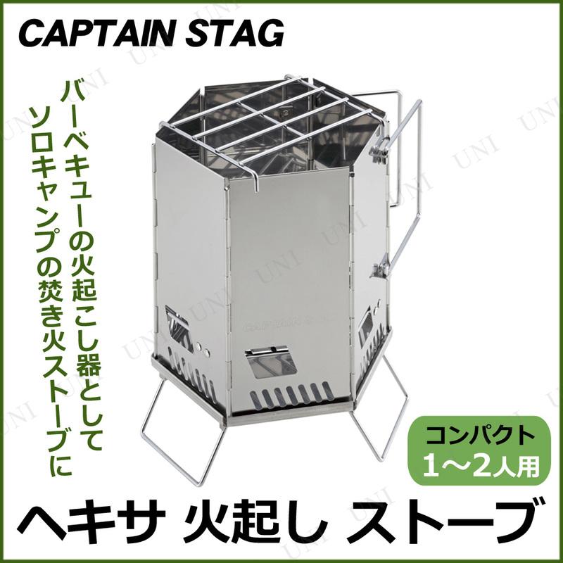 【取寄品】 CAPTAIN STAG(キャプテンスタッグ) ヘキサ 火起し ストーブ UG-7