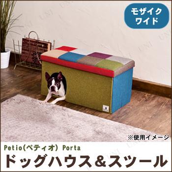 【取寄品】 Petio(ペティオ) Porta ドッグハウス&スツール モザイク ワイド