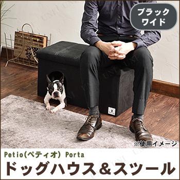 【取寄品】 Petio(ペティオ) Porta ドッグハウス&スツール ブラック ワイド