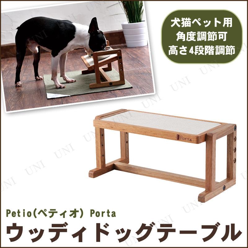 【取寄品】 Petio(ペティオ) Porta ウッディドッグテーブル