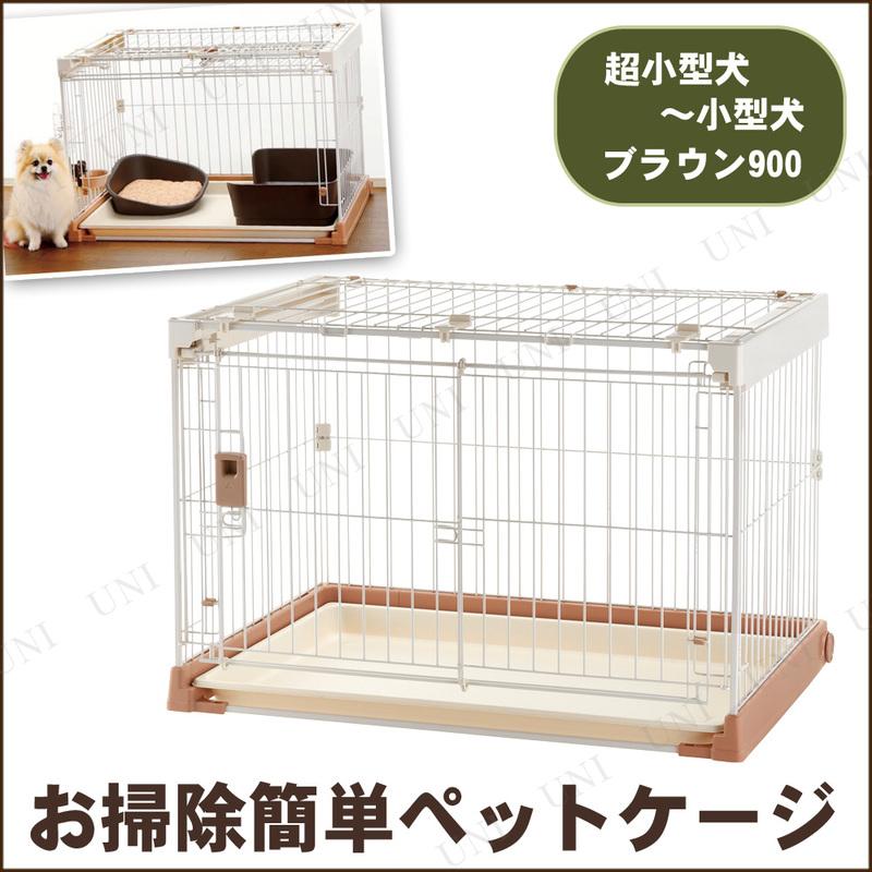 【取寄品】 お掃除簡単ペットケージ900 ブラウン