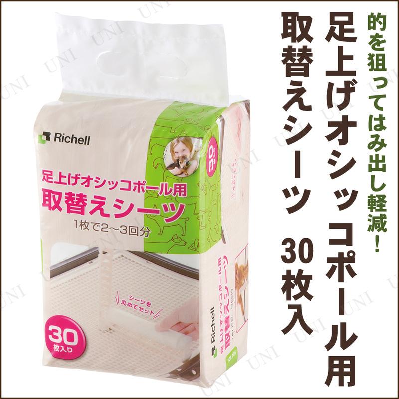 【取寄品】 足上げオシッコポール用 取替えシーツ 30枚入
