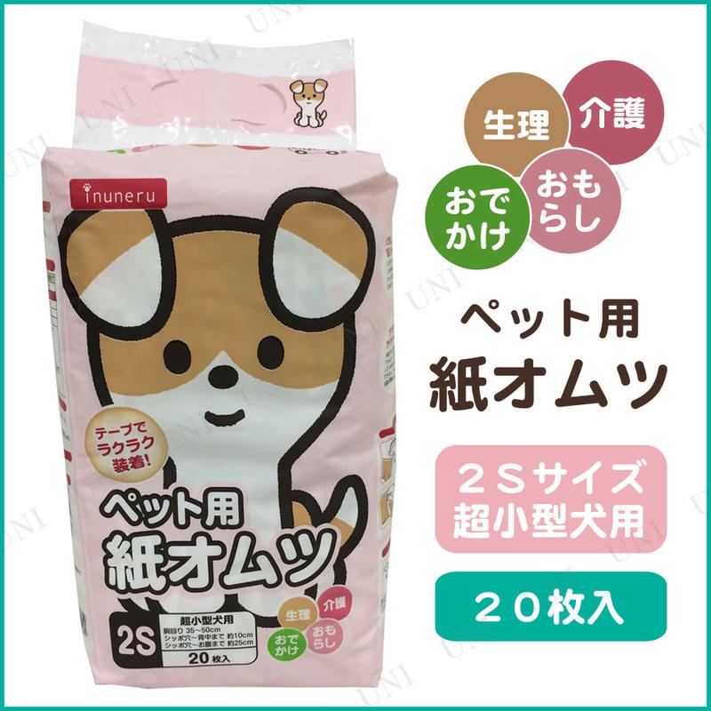 【取寄品】 inuneru ペット用紙オムツ 2S 20枚入