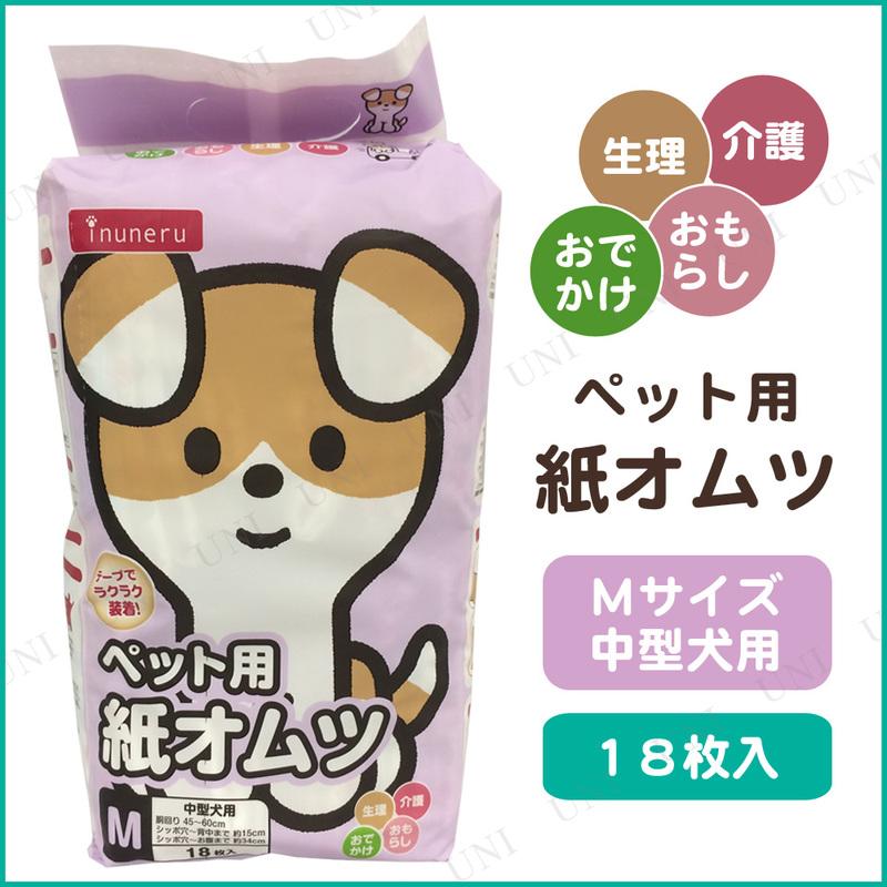 【取寄品】 inuneru ペット用紙オムツ M 18枚入