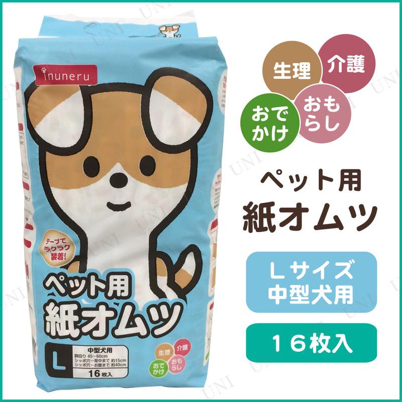 【取寄品】 inuneru ペット用紙オムツ L 16枚入