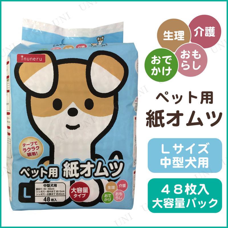 【取寄品】 inuneru ペット用紙オムツ L 48枚入