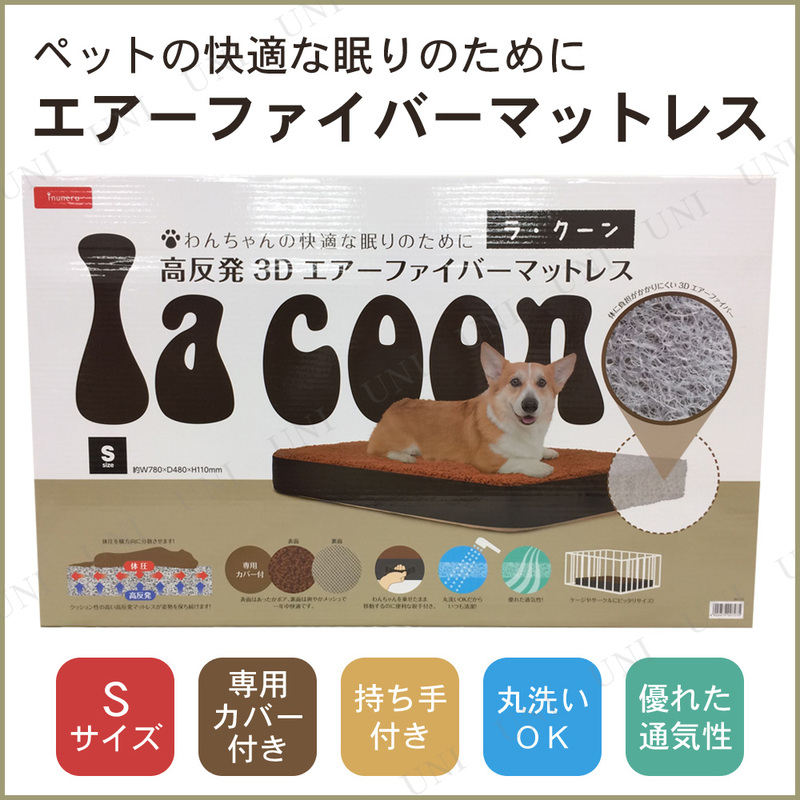 【取寄品】 inuneru ペット用マットレス ラ・クーン S