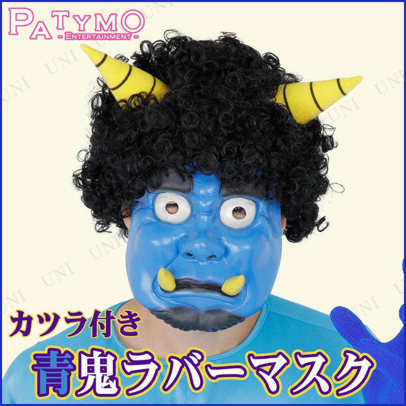 コスプレ 仮装 Patymo かつら付き青鬼ラバーマスク