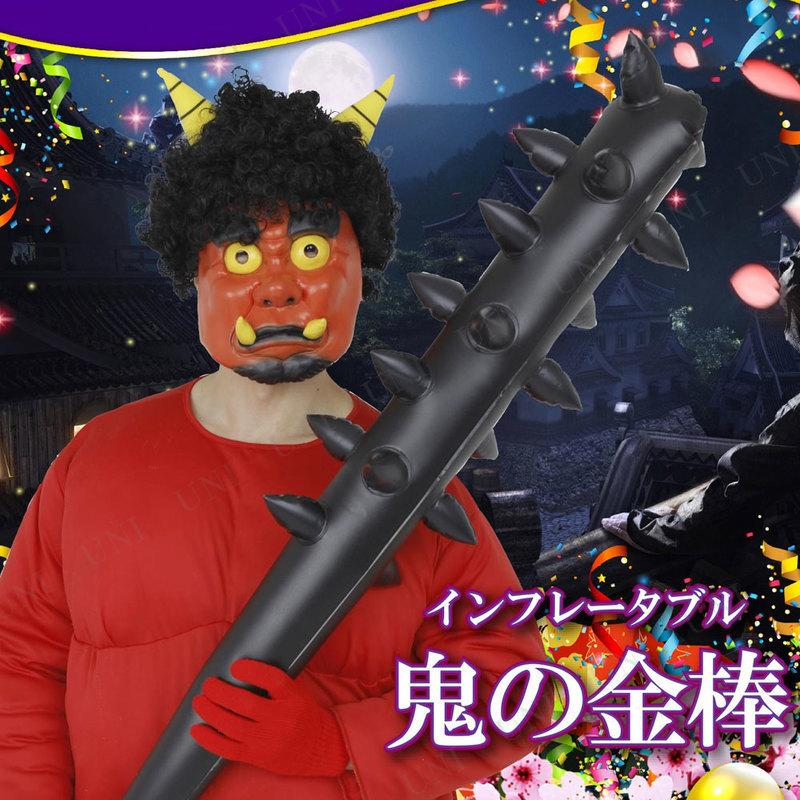 コスプレ 仮装 Uniton 118cmインフレータブル鬼の金棒
