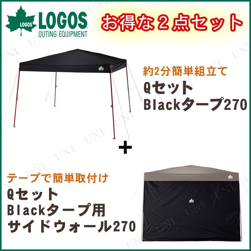 【取寄品】 LOGOS(ロゴス) QセットBlackタープ270 + QセットBlackタープ用サイドウォール270  (2点セット)