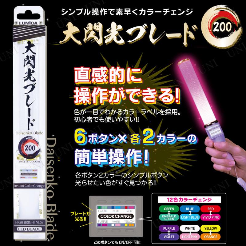 ペンライト ルミカ(LUMICA) 大閃光ブレード200
