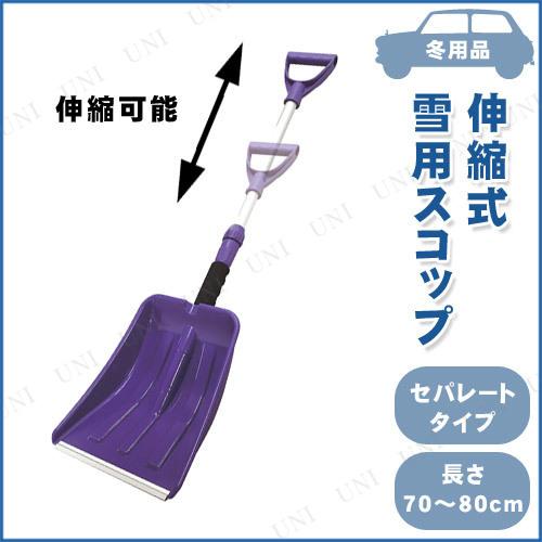 【取寄品】 雪用スコップ 伸縮式