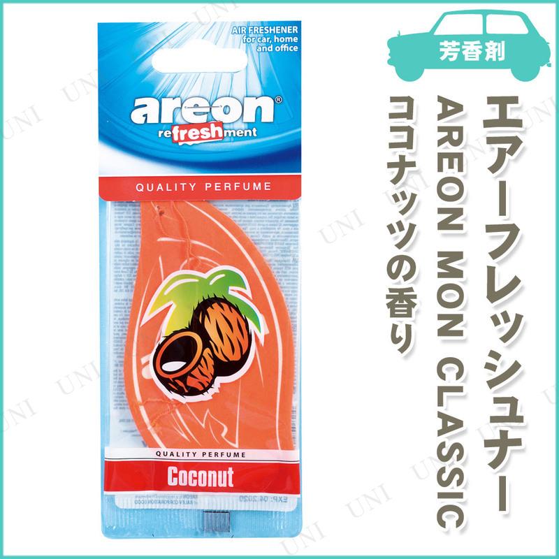 [3点セット] areon エアーフレッシュナー MON CLASSIC ココナッツ