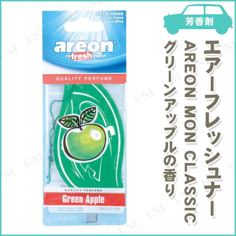 【取寄品】 [3点セット] areon エアーフレッシュナー MON CLASSIC グリーンアップル