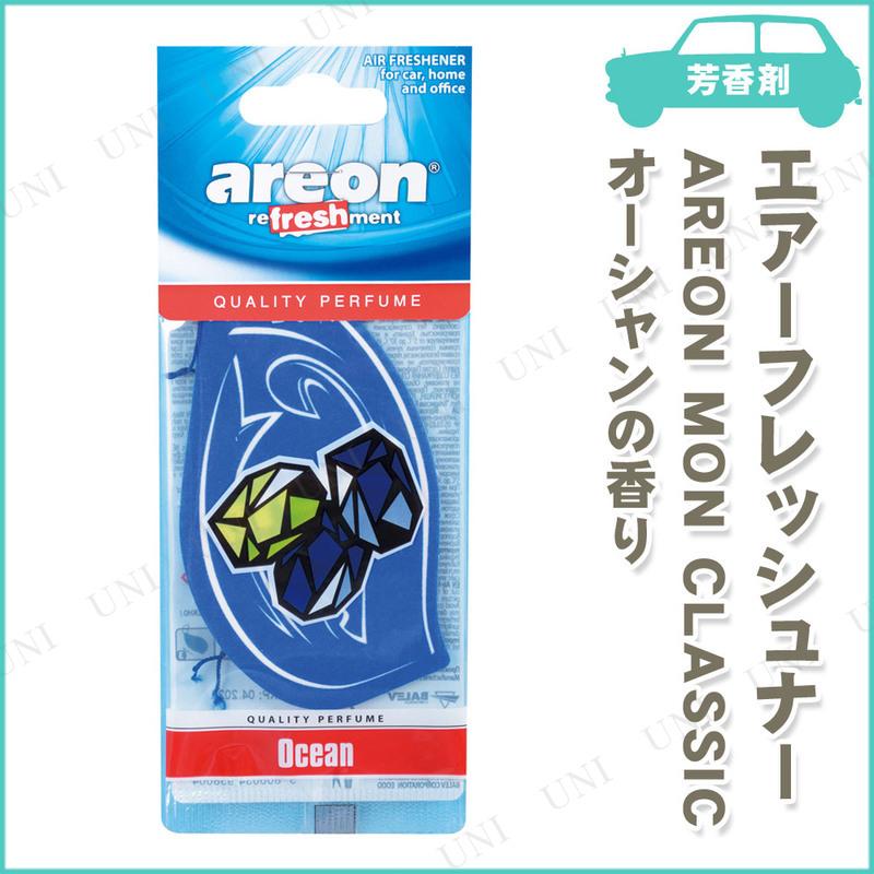 【取寄品】 [3点セット] areon エアーフレッシュナー MON CLASSIC オーシャン
