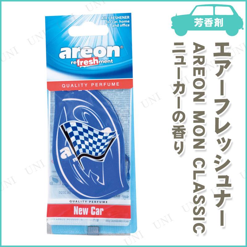 【取寄品】 [3点セット] areon エアーフレッシュナー MON CLASSIC ニューカー