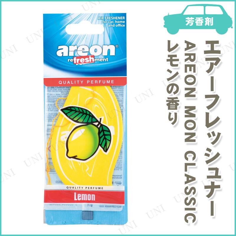 【取寄品】 [3点セット] areon エアーフレッシュナー MON CLASSIC レモン